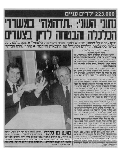 Article Thumbnail - Israeli pix 72dpi x500wide